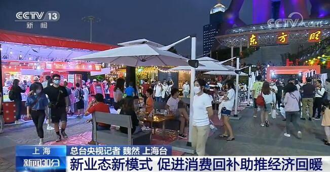 经济|上海:新业态新模式 促进消费回补助推经济回暖