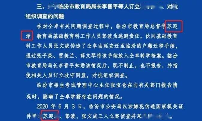 """""""涉仝卓事件""""总督学被批捕:以造假对抗调查是错上加错"""