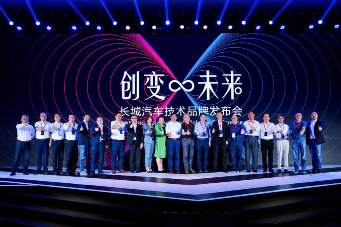 长城汽车发布三大技术品牌欲转型全球化科技出行公司
