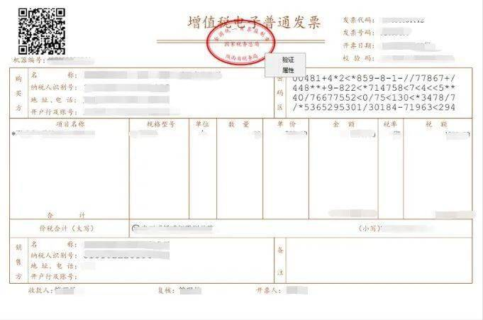 增值税电子普通发票