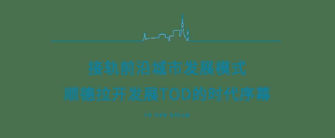 北窖gdp_新房|TOD热潮爆发,顺德北滘为何被高度看好?