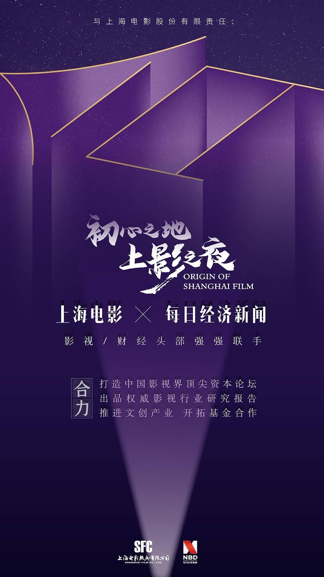 电影龙头企业牵手一流财经媒体上海电影与每日经济新闻启动深入合作