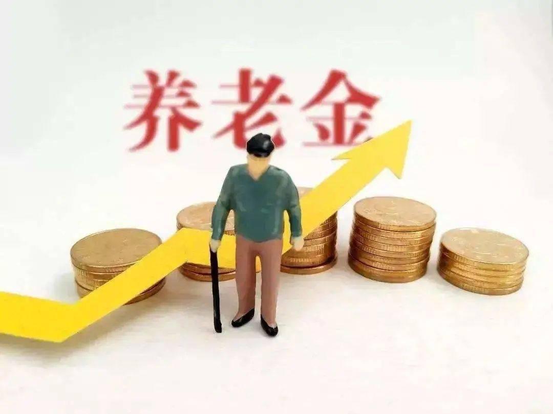 退休人员调整养老金 企业退休人员养老金迎来16连涨