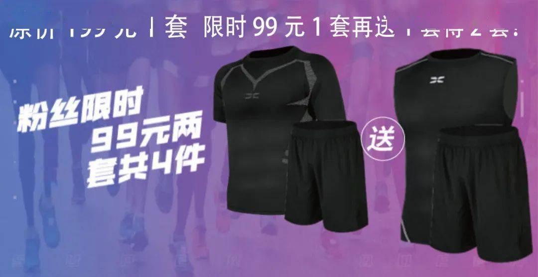 秒速导汗!原价199元,现在99元拿走4件黑科技冰感秒干跑步服!限量首发!