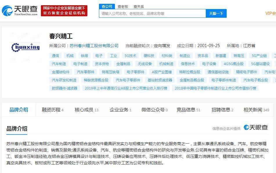 [互动]春兴精工:旗下华信科主要向大江供应电容