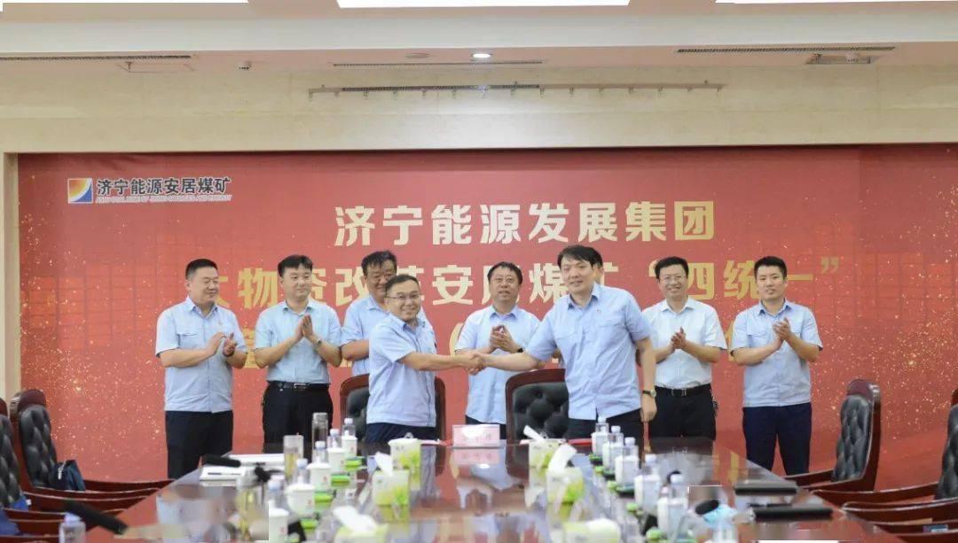 """魏民出席安珠煤矿""""四统一""""物资创新交接仪式"""