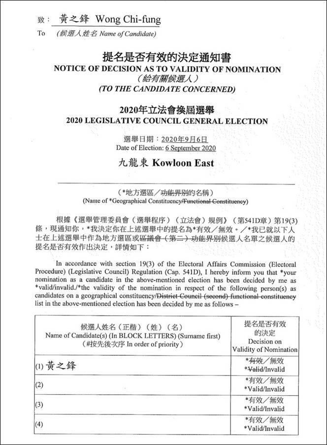西游记老版12名乱港分子被取消立法会参