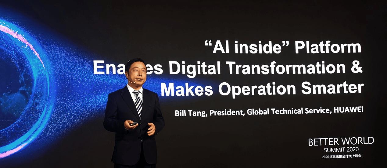 今天新开传奇sf华为汤启兵:AI加持的平台