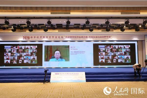 2020数字经济国际合作云论坛举行