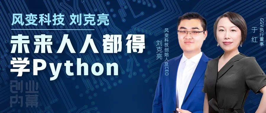 风变科技刘克亮:未来人人都得学Python