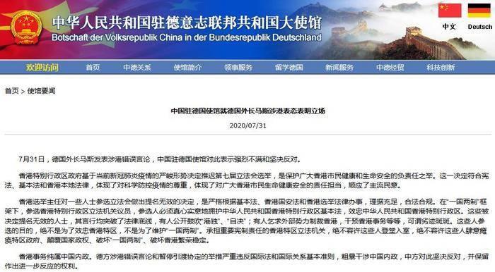 德国外长发表错误涉港言论 中国驻德国使馆回应_德国新闻_德国中文网