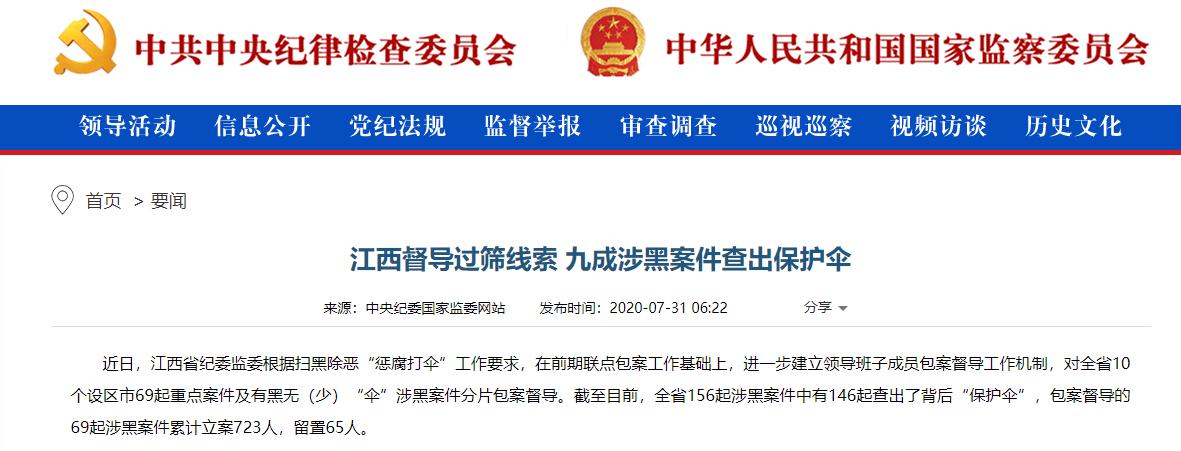"""中纪委网站:江西156起涉黑案件中有146起查出背后""""保护伞"""""""