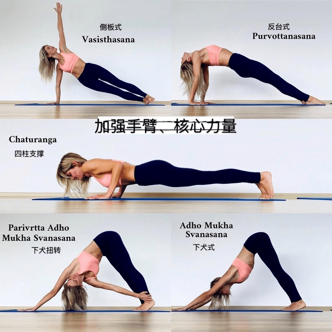 最新出炉的17套瑜伽序列,总有一套适合你,收藏练习吧