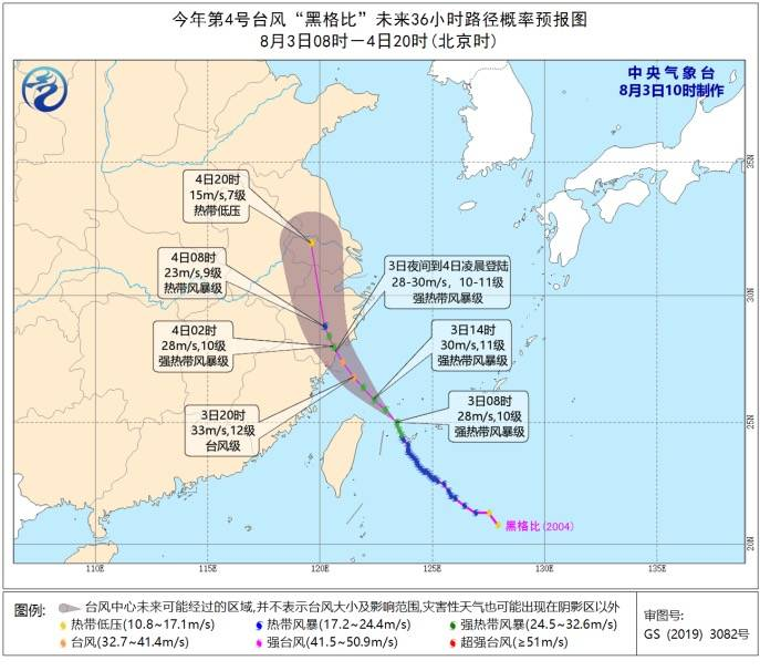 """分析:为何台风""""黑格比""""强度连续升级?"""