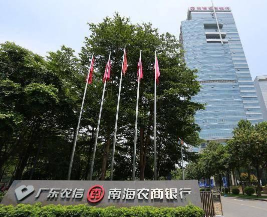 广东南海农商银行主体长期信用等级升至AAA级 上半年实现净利润16.40亿元