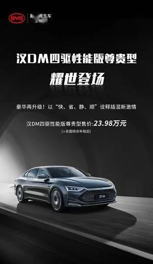 比亚迪韩DM四轮驱动性能版尊贵价格公告:23.98万元