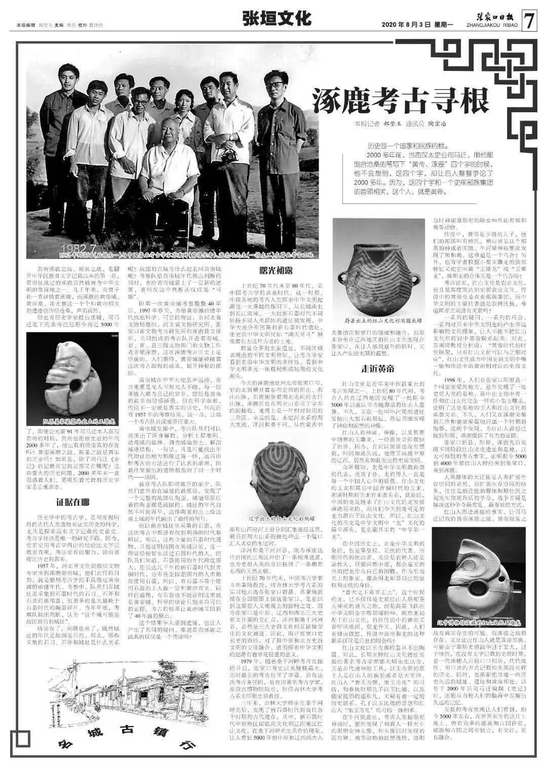张垣文化——涿鹿考古寻根