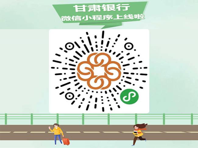 """即搜即用甘肃银行微信小程序让生活轻松""""e""""点"""