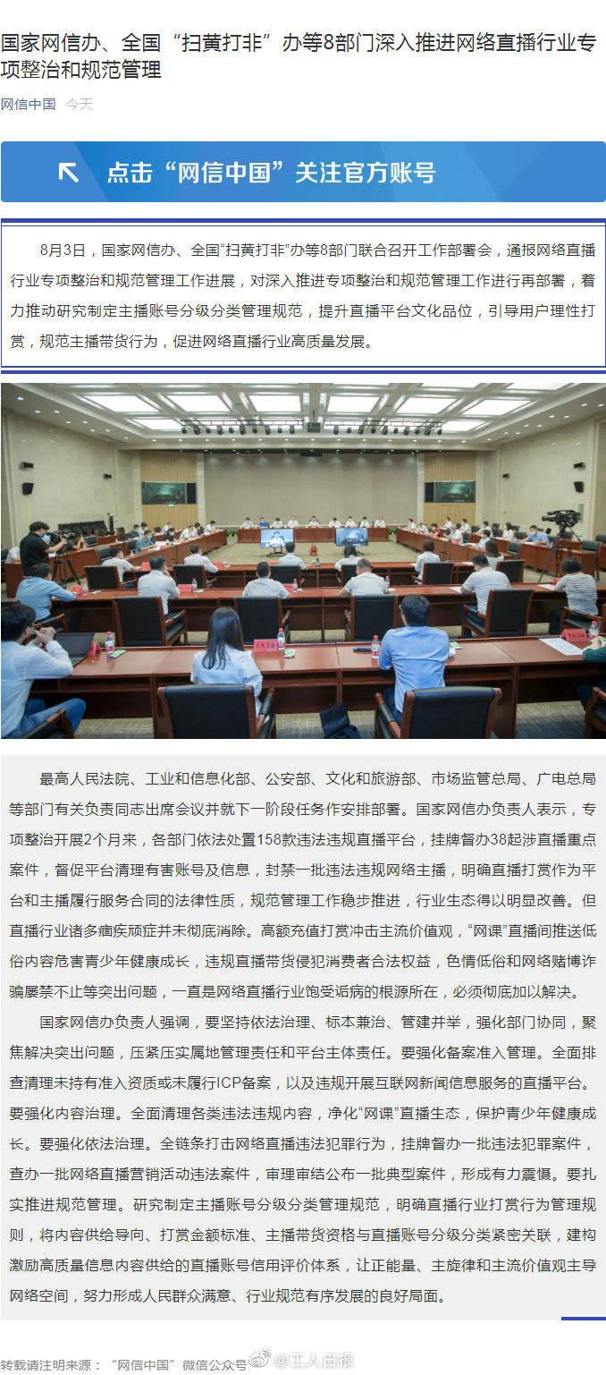 主播账号分级分类管理 158款违法违规直播平台被依法处置