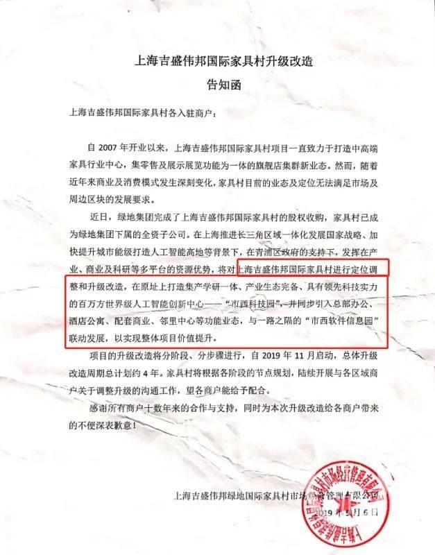 上海最大家居城拆迁:商户平均损失近千万 绿地集团违法改变土地用途