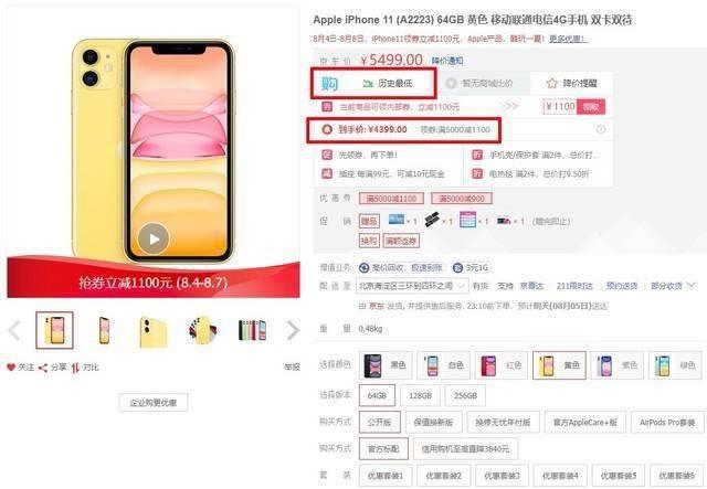 刘銮雄儿子iPhone 11将跌破4000元,等5G版12还是立马
