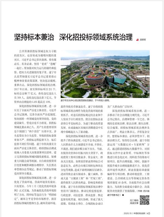 《中国纪检监察》杂志深度关注 遂宁:斩断招投标背后的腐败链条