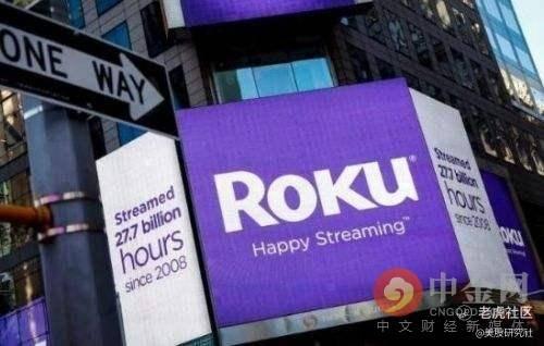 科技股动态:Roku盘后将发新财报斗鱼虎牙盘前均涨超16%