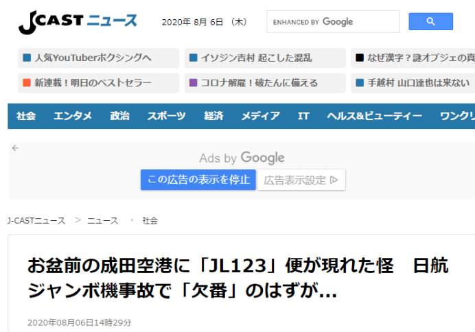 """诡异!东京成田机场惊现""""35年前坠毁客机""""飞行踪迹,其遇难日就在一星期后……"""