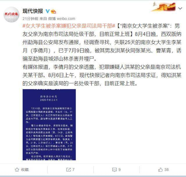 南京被害女大学生家属谈洪某:此前觉得他人不错 家人曾开始想婚事