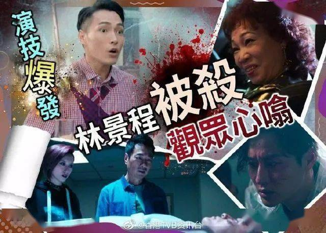 TVB《杀手》林景程惨死搞哭观众!外传复活被群姐抽水