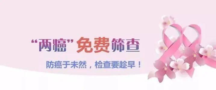 """[免费检查日]免费妇科体检和""""宫颈癌"""""""