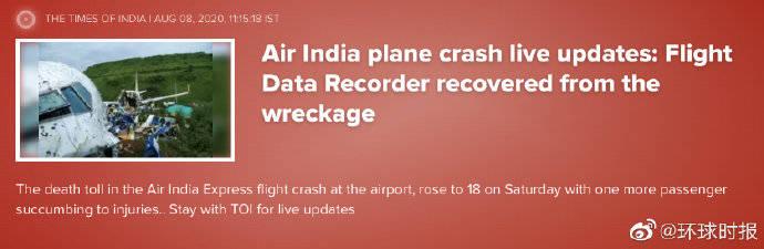 印度坠毁客机的黑匣子已找到