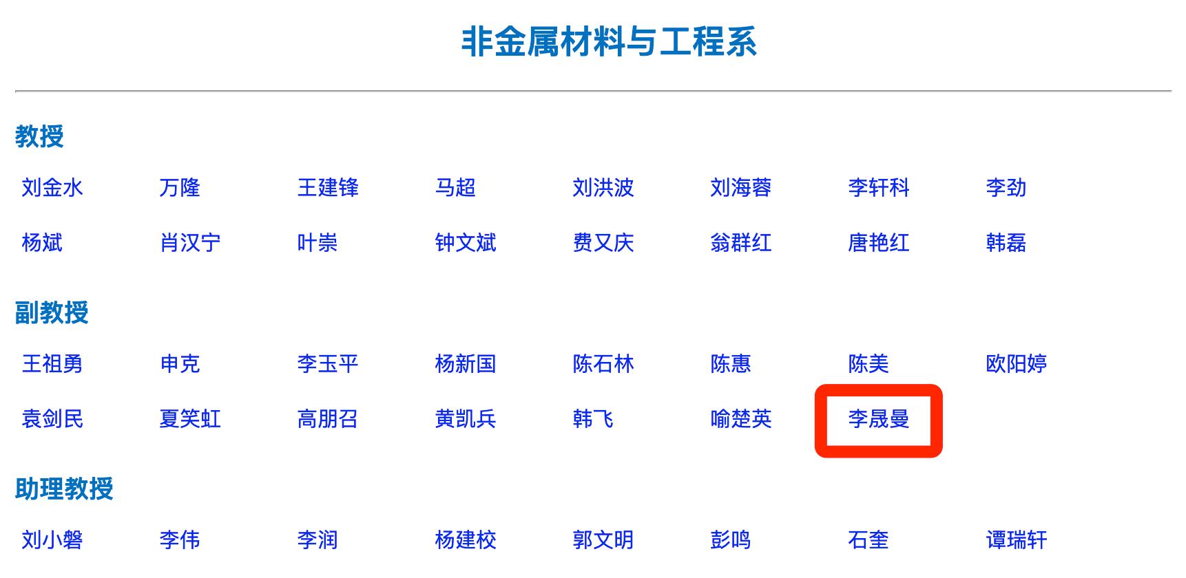 """""""94年""""女博士获聘湖南大学副教授,曾发表SCI论文10余篇"""