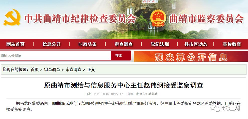 原曲靖市测绘与信息服务中心主任赵伟纲接受监察调查
