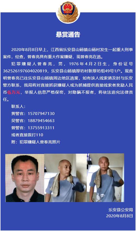 江西乐安县发生一起重大刑案,警方悬赏5万缉拿嫌犯