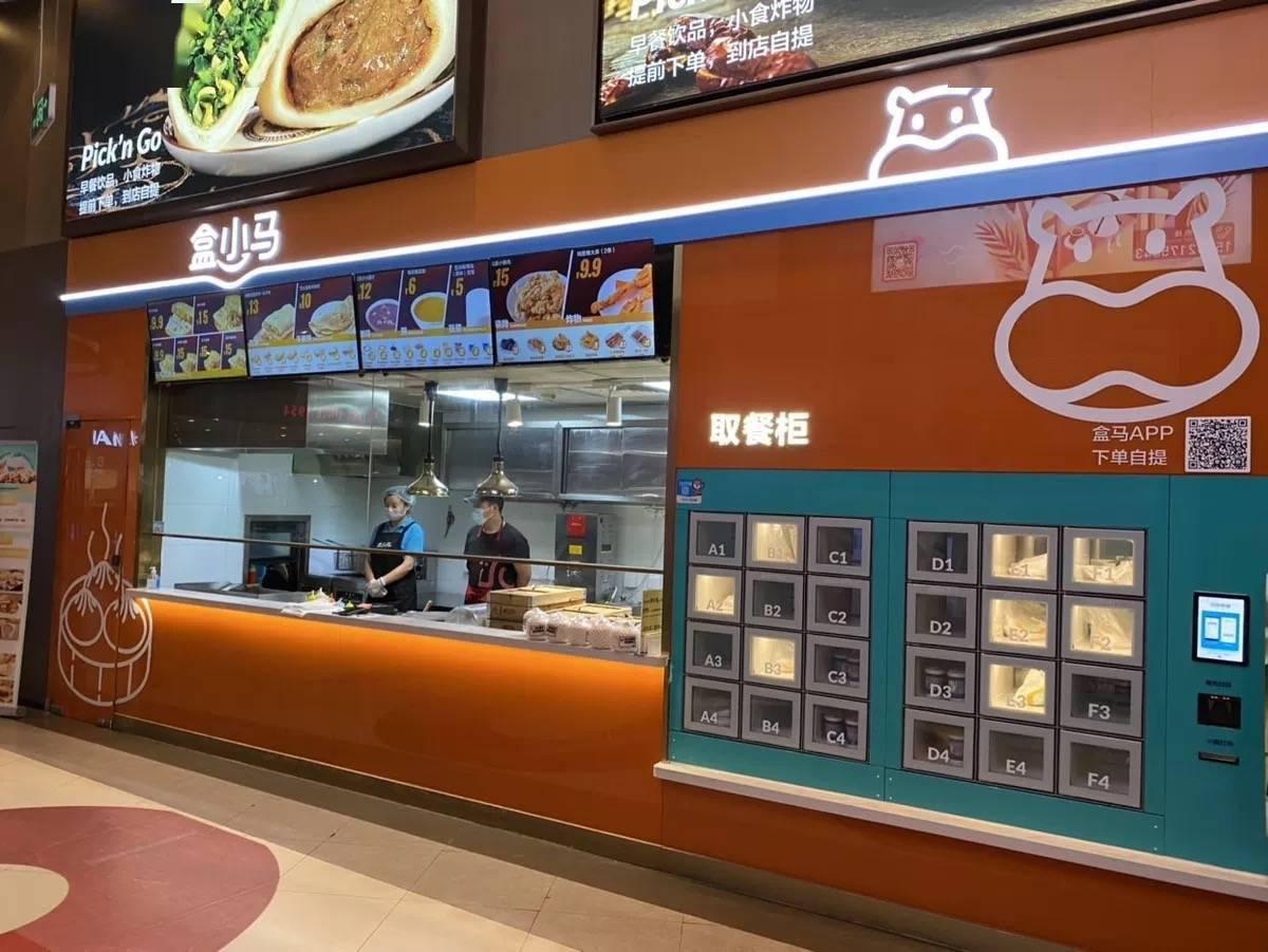 盒小马六店同开,未来将沿上海地铁站开出60家 | 钛快讯