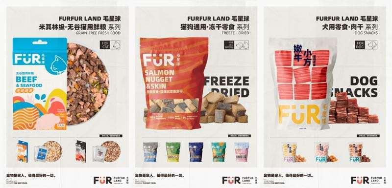 看好宠物新食代市场,DTC品牌「毛星球FurFurLand」想把宠物食品和潮流养宠文化相结合