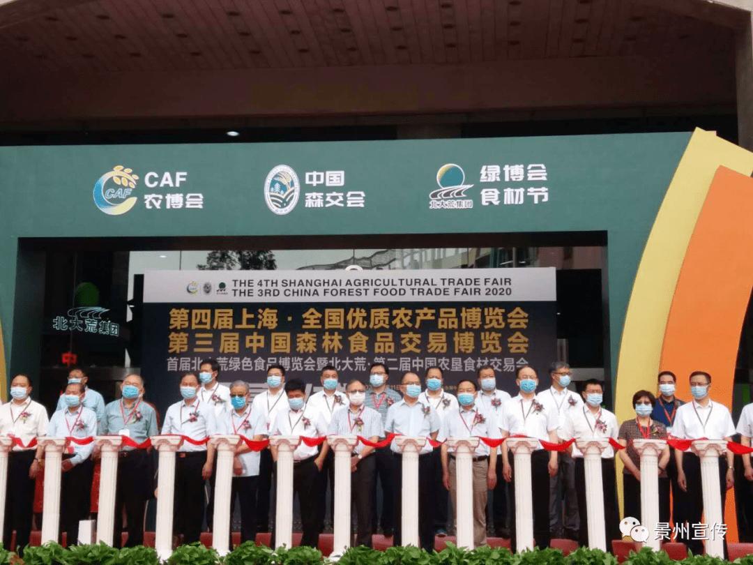 泾县农产品亮相第四届上海全国优质农产品展览