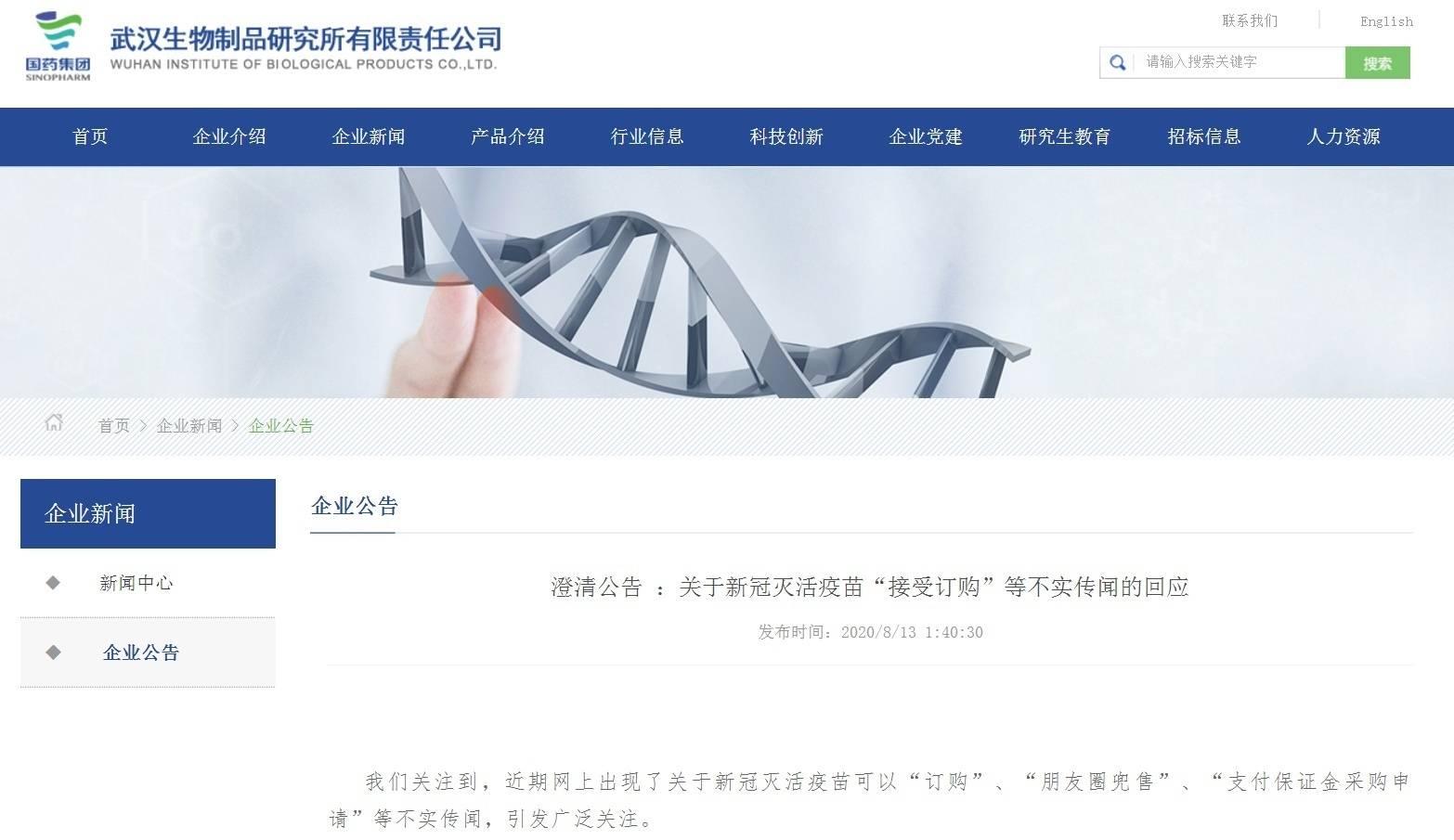 """武汉生物制品研究所:新冠疫苗""""可订购""""等传闻不实"""
