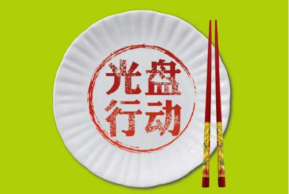 """半份小份餐 适量点餐光盘行动!@泉城市民,这份""""文明餐桌""""倡议书,请查收"""