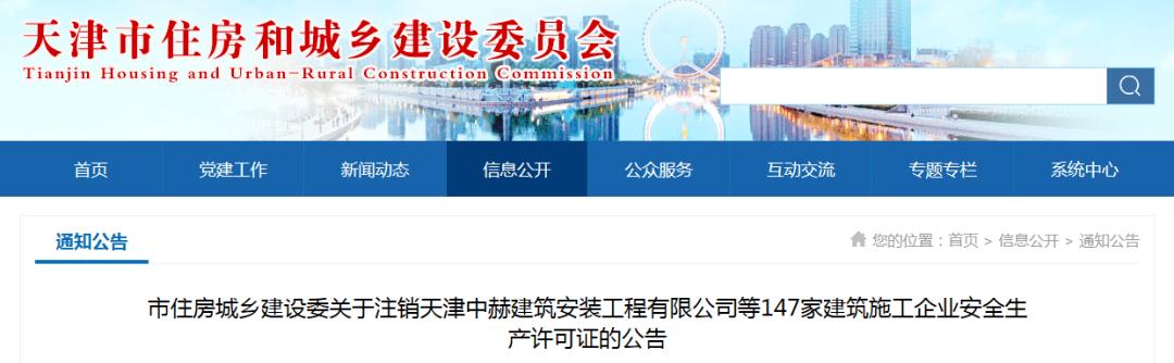 147家建筑施工企业安全生产许可证被注销!