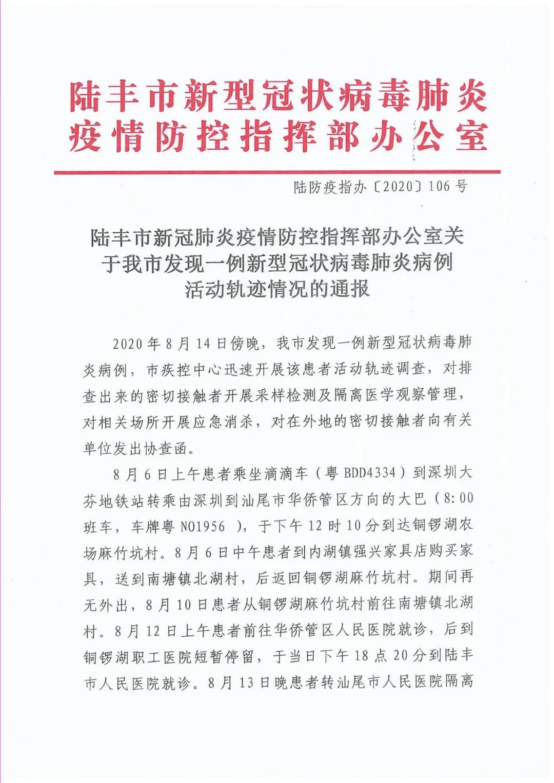 最新!广东陆丰确诊超市员工活动轨迹公布:曾搭乘网约车、地铁和大巴
