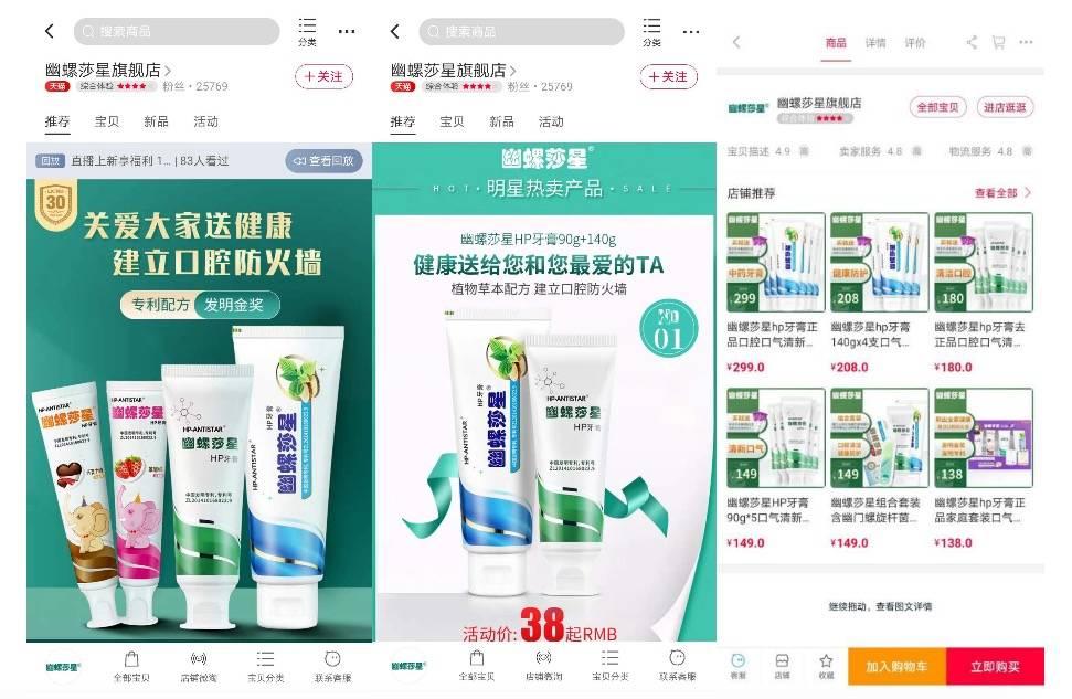 """""""幽螺莎星HP牙膏""""售价高出普通牙膏超十倍 因虚假宣传两家公司被罚35万"""