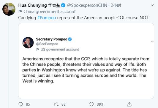"""蓬佩奥抹黑中国还脑补""""西方正在取胜"""",华春莹发推回击!"""
