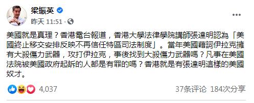 梁振英怒斥港大法律学院讲师张达明:香港就是有这样的美国奴才!