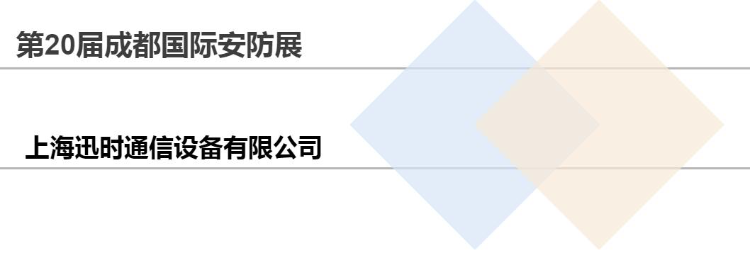 【展会快讯】新一代智慧通信设备息争决方案提供商