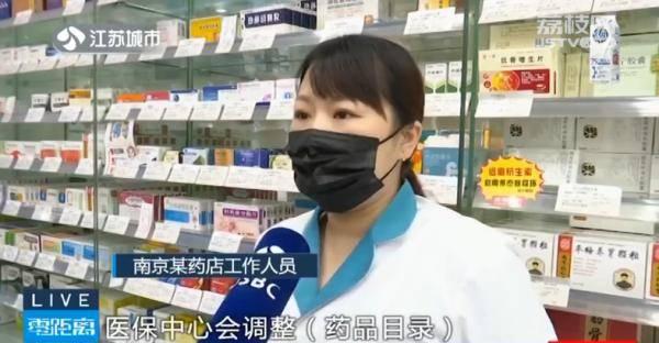 网友疯传!家庭常用药基本退出医保?真相来了!