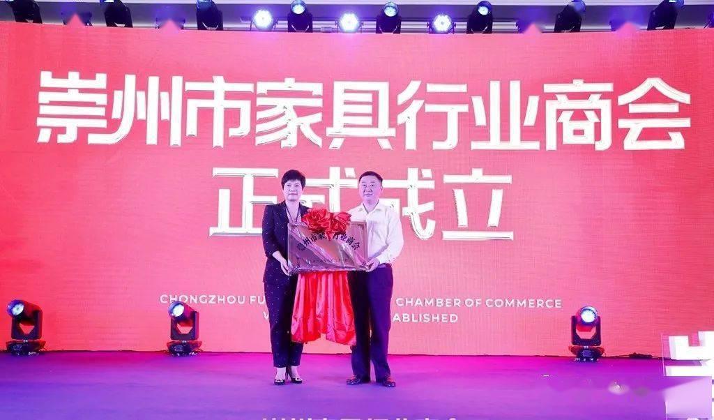 崇州市家具行业商会成立