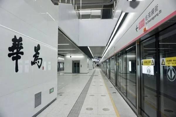 """为啥深圳地铁站可命名为""""华为""""?官方:具有地名意义"""