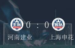 中超A组第7轮,河南建业对战上海申花0-0平分秋色
